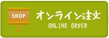 オンライン注文