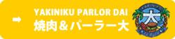 焼肉&パーラー大