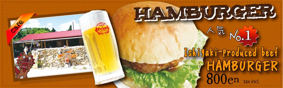 石垣牛ハンバーガー 竹富島で会いましょう人気ナンバー1
