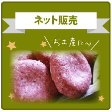 石垣牛ハンバーグ オンライン注文